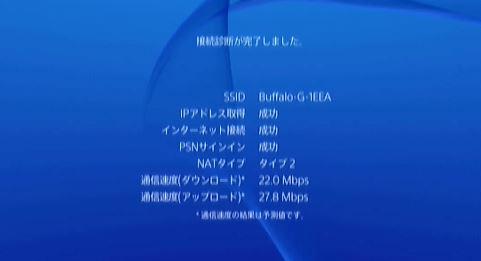 PS4の速度が上がりません解決策を教えて下さい