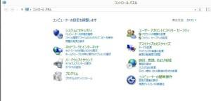 Windows8/8.1のコントロールパネル