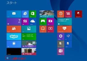 Windows8/8.1の全てのアプリケーションの出し方
