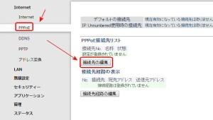 新型バッファローのPPPoE追加画面
