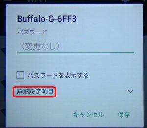 Wi-Fiパスワード変更と詳細設定
