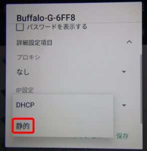 Android DHCP Static(静的)