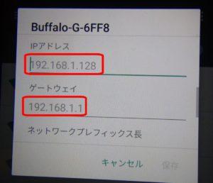 Android IPアドレス ゲートウェイ