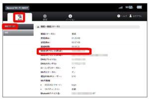 Speed Wi-Fi NEXT シリーズ グローバルIPアドレス取得確認方法
