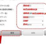 WiMAXのグローバルIPアドレスオプション申し込み方法と接続設定の作り方
