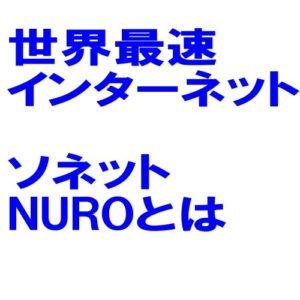 2018-nuro-0521