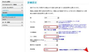 GL-10Pの無線LAN詳細設定