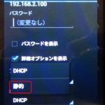 Xperia静的IPアドレス選択