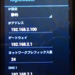 XperiaIPアドレス固定画面
