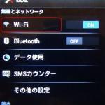 XperiaWi-Fi設定