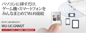 ルータモード対応USB無線LAN子機