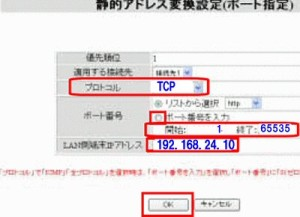 CTUの3DSポート開放TCP側
