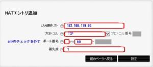 NAD11の80/TCP設定例