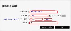 NAD11ポート範囲の指定