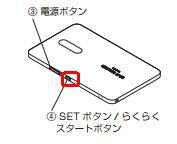 NAD11らくらくスタートボタン/WPSボタン