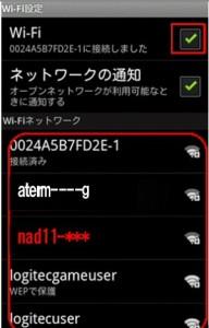 AndroidSSID検出一覧