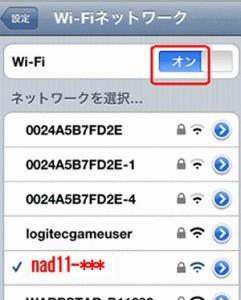 iphoneSSID検出一覧