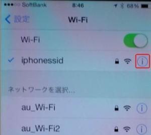 Wi-Fi接続先SSID名
