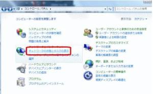 Windows7コントロールパネル