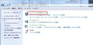 Windows7ネットワーク共有センター