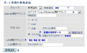 BHR-4GRV2UDPポート設定例