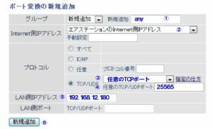 BHR-4GRV2マインクラフトの設定例
