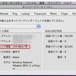 MACPC無線速度