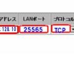 MinecraftサーバTCP25565の設定例