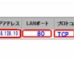 301hwのTCP80番追加の設定例