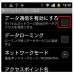 Androidを繋ぐ場合データ通信無効