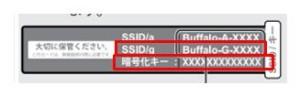 WZR-S600DHP / WZR-S900DHPのSSIDパスワード