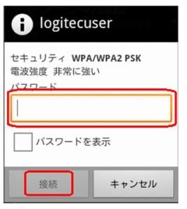Androidパスワード入力