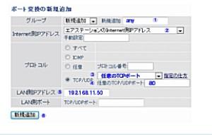 TCP/80の設定例