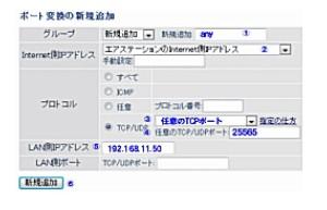 TCP/25565の設定例
