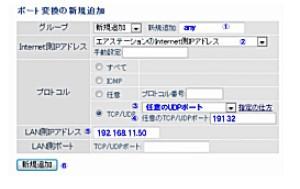 UDP/19132の設定例