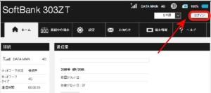 303ZTの設定画面ログイン