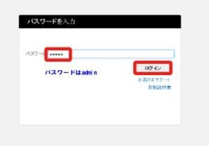 303ZTログインパスワード入力画面