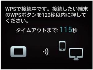 303HWの端末と暗号化キー交換中の状態
