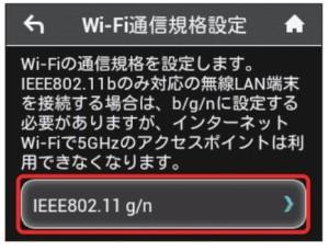 303HW無線通信規格確認