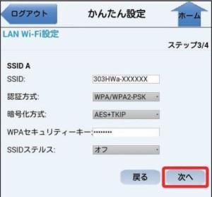 303HW簡単設定で暗号化方式変更画面
