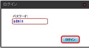 ログインパスワード入力画面