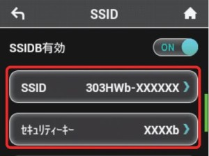 303HWのSSIDとパスワード