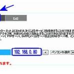 ポート番号プロトコル不明の設定