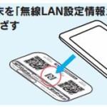 NFCコネクトかざす設定