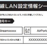 無線LANセットアップシート