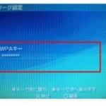 PS3の暗号化キー入力画面