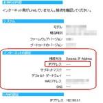 IOデーターWAN側IPアドレス