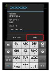 Androidパスワード入力画面
