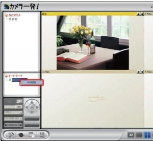 カメラ一発ソフトのWEB設定メニュー