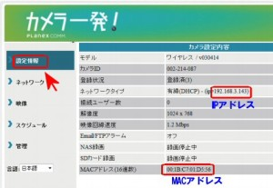 CS-W80HDのIPアドレスとMACアドレス確認画面